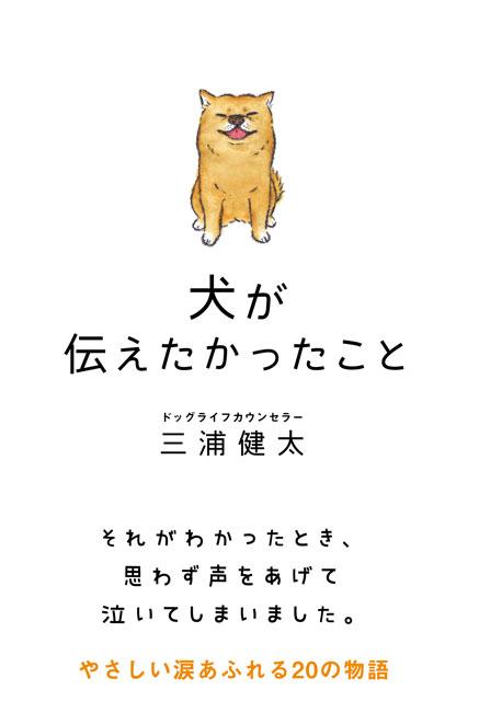 犬が伝えたかったこと 三浦健太(著)