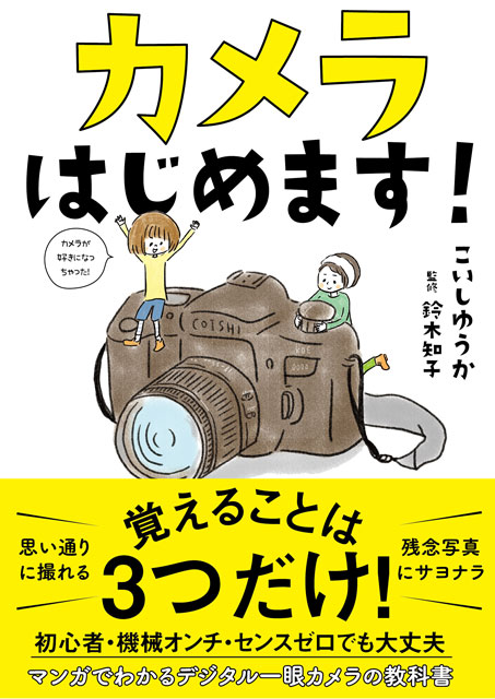 カメラはじめます! こいしゆうか(著)/鈴木知子(監修)