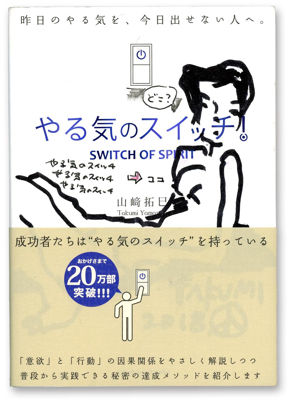 【10万円書き込み本】やる気のスイッチ!<完売> 1