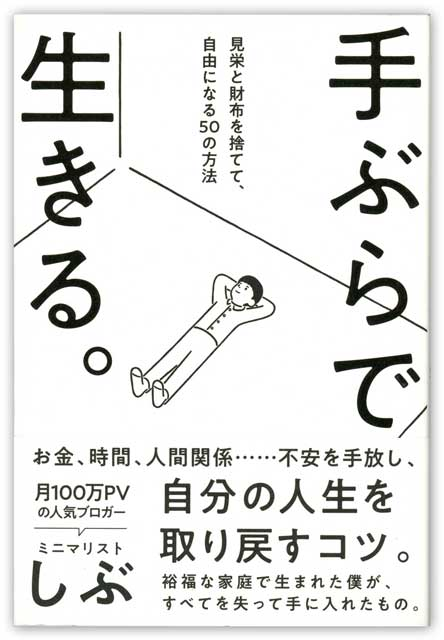 【10万円書き込み本】手ぶらで生きる。見栄と財布を捨てて、自由になる50の方法<完売> 1