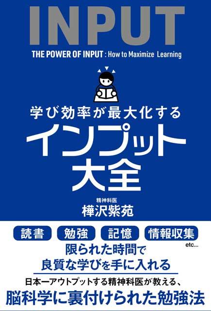 学び効率が最大化する インプット大全 1