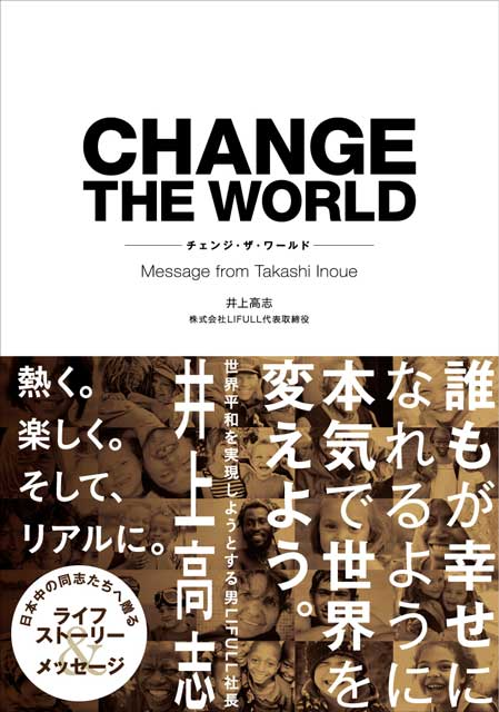 井上高志(著) CHANGE THE WORLD
