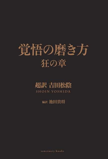 覚悟の磨き方 狂の章 超訳 吉田松陰(電子書籍) 1