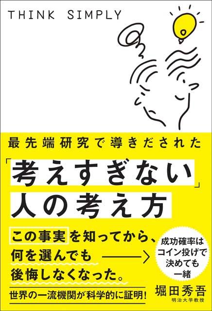 最先端研究で導きだされた「考えすぎない」人の考え方 堀田秀吾(著)