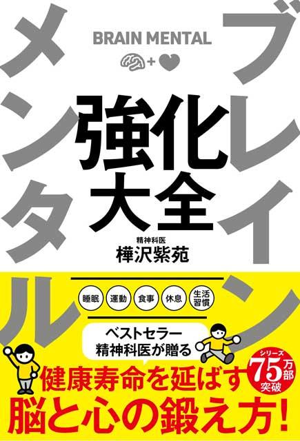 ブレイン メンタル 強化大全 樺沢紫苑(著)