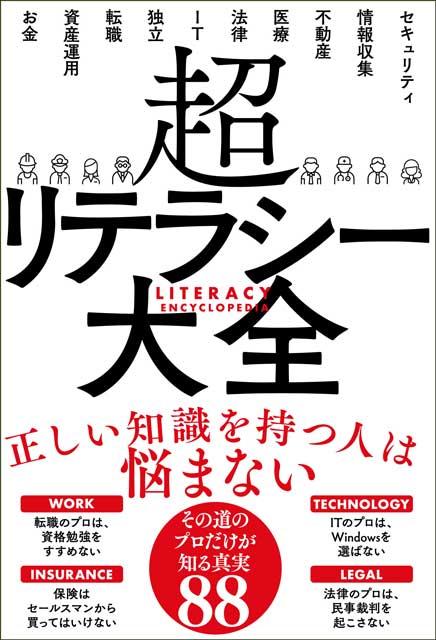 超リテラシー大全 サンクチュアリ出版(編)