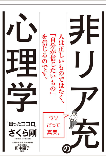 困ったココロ さくら剛(著)