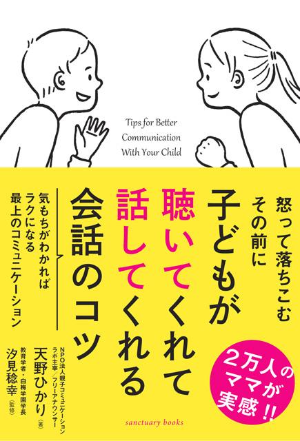 子どもが聴いてくれて話してくれる会話のコツ 天野ひかり(著)/汐見稔幸(監修)
