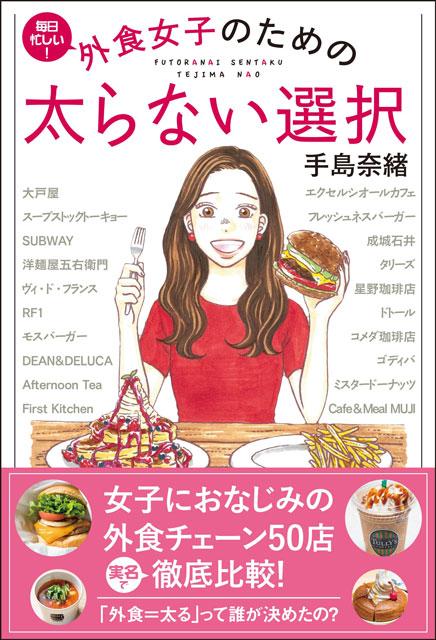 外食女子のための太らない選択 手島奈緒(著)