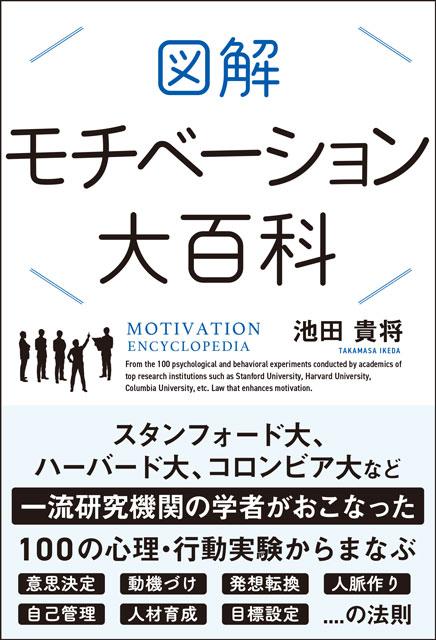 図解 モチベーション大百科 池田貴将(著)